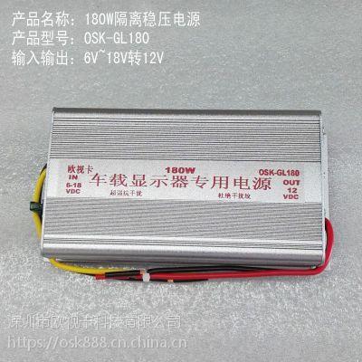 欧视卡 6~18V转12V 车载隔离稳压电源180W 15A 汽车稳压电源器