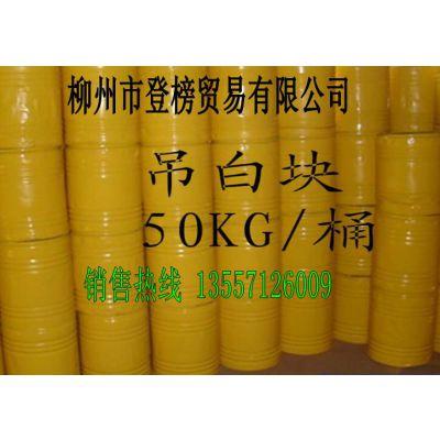 供应广西柳州吊白块 河池98%吊白块销售批发