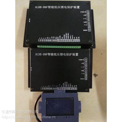 供应ALDB-D9F智能低压馈电保护装置