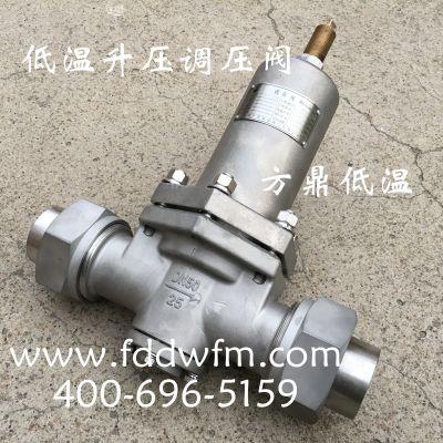 销售DY22F-40P 277DE50 DYS-50 方鼎低温升压调压阀 不锈钢低温调压阀