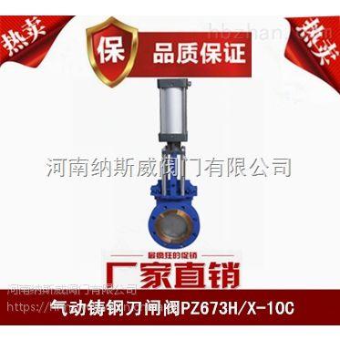 郑州PZ673TC气动陶瓷刀闸阀厂家,纳斯威气动陶瓷刀闸阀价格
