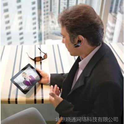 北京在线视频会议