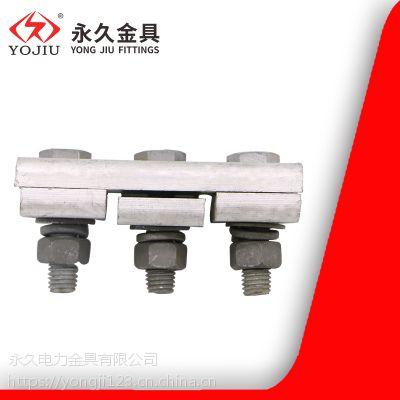 铝并沟线夹 JB-2铝接线夹 永久金具