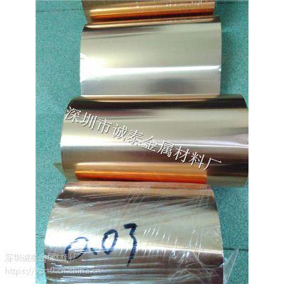 珠海C1020紫铜卷料分条批发 0.6 0.8mm