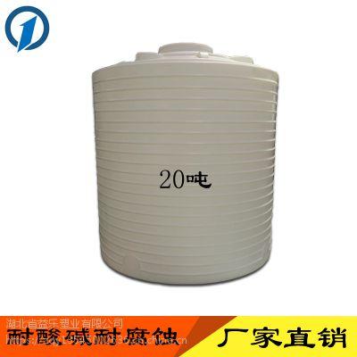 十堰房县20吨PE储罐化工搅拌桶益乐塑业厂家直销