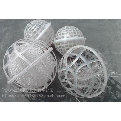 无锡80悬浮球填料 星源牌多孔悬浮球球型填料价格