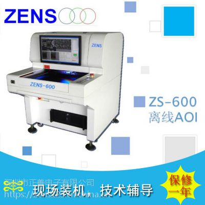 离线自动AOI光学检测仪 正思视觉ZS-600离线AOI PCB板焊点检测设备