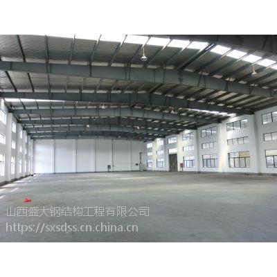 山西盛大钢构Q235晋城钢结构厂房工程施工设计