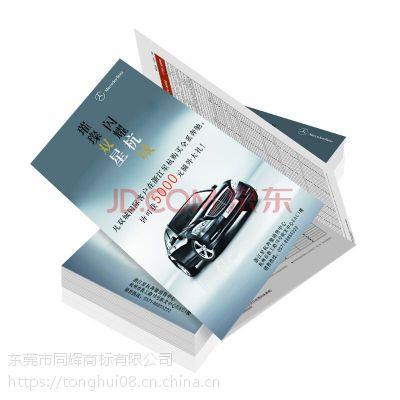 定制公司企业说明书宣传单产品图册书刊宣传册样本画册印刷厂家