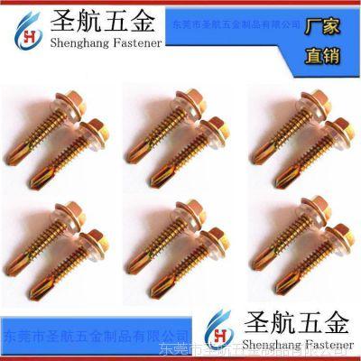 厂家批发钻尾螺钉 燕尾螺丝 紧固件 钻尾螺丝 燕尾螺钉5.5X38 圣航五金