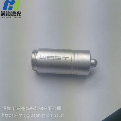 深圳龙岗铝合金氧化铝配件激光刻字加工 金属铝合金激光镭雕加工厂家-满海激光