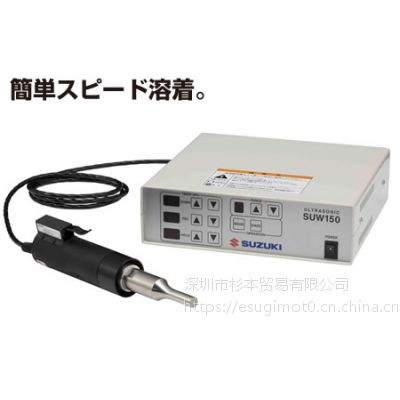 日本铃木(SUZUKI)超声波焊接机SUW-150,杉本贸易全国总经销