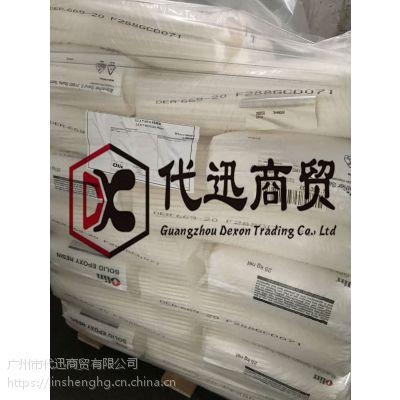 粉末涂料用酚类固化剂DEH84美国陶氏Olin固化剂D.E.H84
