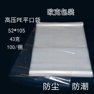 厂家供应 PE高压平口内膜袋 防水 防尘 内衬透明塑料袋 食品级
