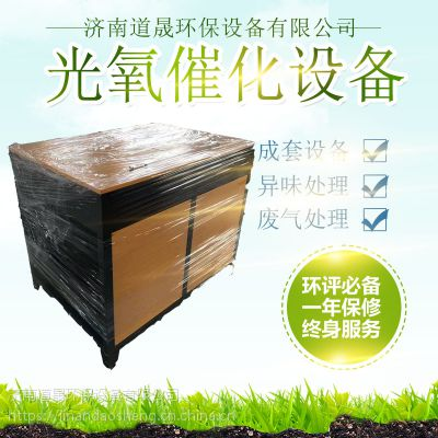 喷漆废气处理成套设备生产厂家UV光氧催化净化器