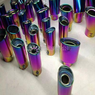 不锈钢电镀炫彩、幻彩真空镀膜、七彩五金真空电镀、离子镀膜加工、上海艺延实业