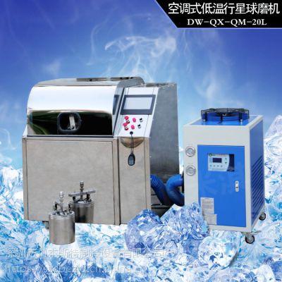 冷却磨粉机低温冷风空调