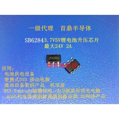 SB6284 2A 输入电压范围2V-24V 输出高达28V升压IC 便携式DVD 移动电源 应用