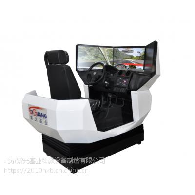 动感汽车驾驶模拟器.动感汽车模拟器.北京紫光基业