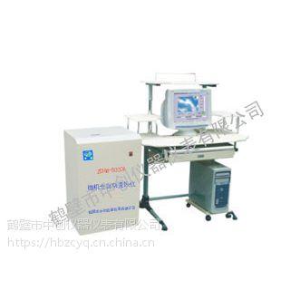 ZDHW-ZC5000A微机全自动量热仪|煤炭化验热量仪厂家|认准中创仪器