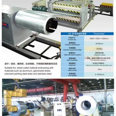 金属薄板压花加工 适压0.1-0.6mm彩钢花纹板 花纹可选 劲克马机械