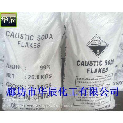 供应沈阳高度99片碱 鞍山工业级烧碱批发 铁西区氢氧化钠加工
