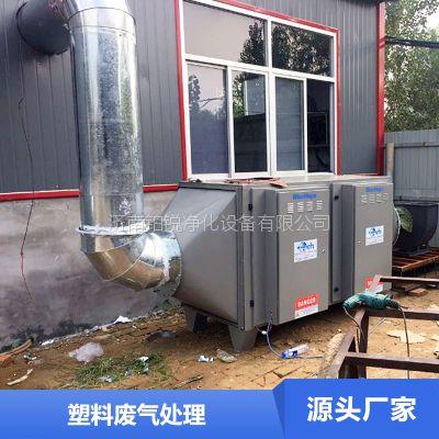 黑龙江塑料厂废气处理设备 大庆塑料造粒废气处理方案厂家