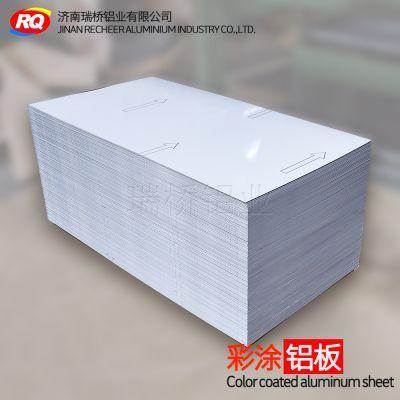 铝彩板标牌材料铭牌用热转印铝板