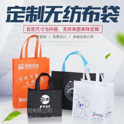 昆明广告袋无纺布袋制作,优质质量送货上门加免费设计