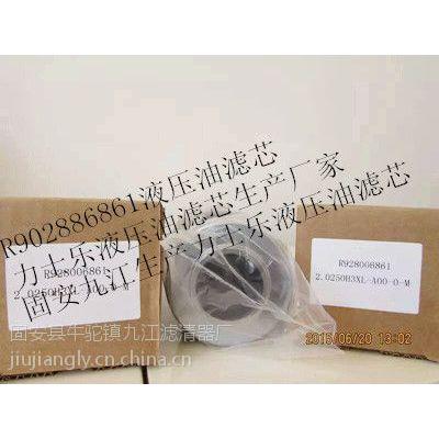 1300R010BN3HC贺德克滤芯供应液压油滤芯