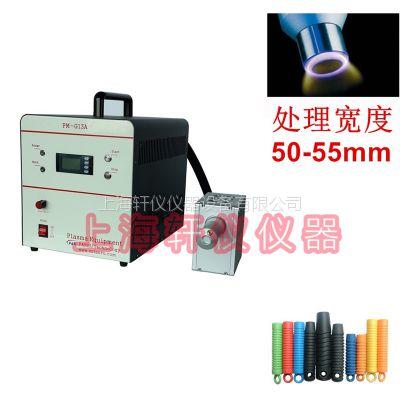 UV涂层纸板等离子打磨机plasma等离子清洗机