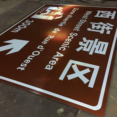 供应三亚旅游景区指示牌厂家/海南旅游区标识牌尺寸
