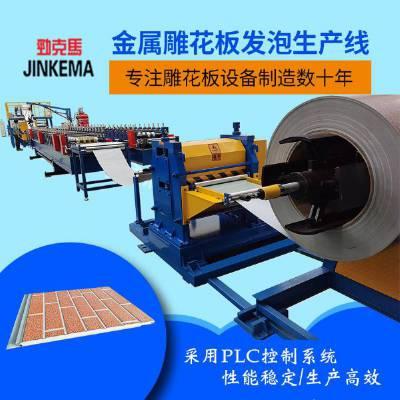 供应金属外墙板生产线 自动化程度高 操作简易 劲克马机械