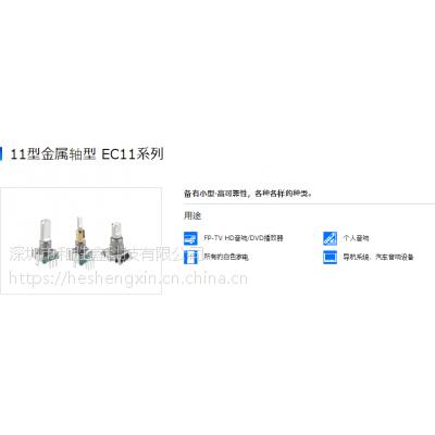 ALPS贯通轴型编码器EC05E1220401