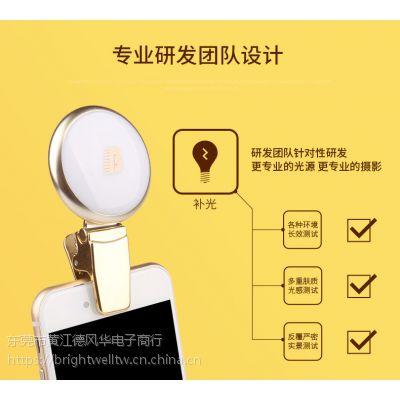 工厂直销 Brightwell时尚型BW-L02-G手机自拍美颜瘦脸补光灯神器 手机直播打光师