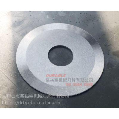 德裕宝防水纸管分切刀片 切工业纸管圆形刀片 材质9CrSi
