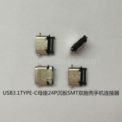 USB3.1TYPE-C母座24P沉板SMT双胞壳手机连接器