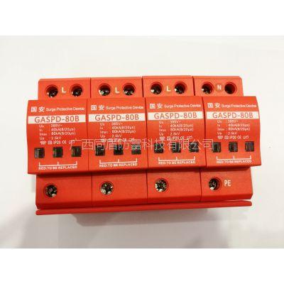 供应GASPD-80B/4电源防雷(过压)保护器,GASPD-80B/2一级浪涌保护器