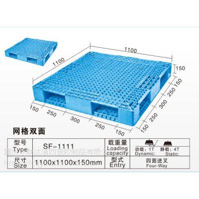 重庆永联达供应双面网格塑料托盘,可定制及可运送!