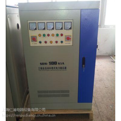 供应工厂 医用 电动机三相稳压器 全自动三相稳压器 SBW-100KVA