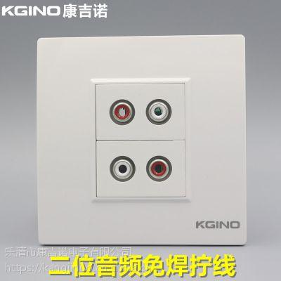 康吉诺86型二位红白音频插座面板 RCA四孔AV莲花音频免焊接线插座