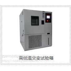 西安环科高低温交变试验箱 GDJ-100