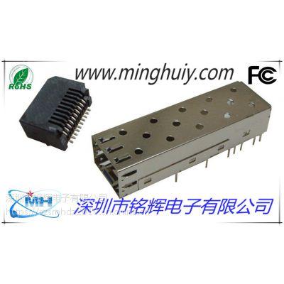 供应单个SFP光纤插座 笼子+座子连接器