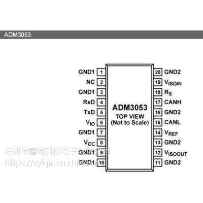 ADM3053BRWZ-REEL7 17+其他IC 信号和电源隔离式CAN收发器【ADI进口原装】