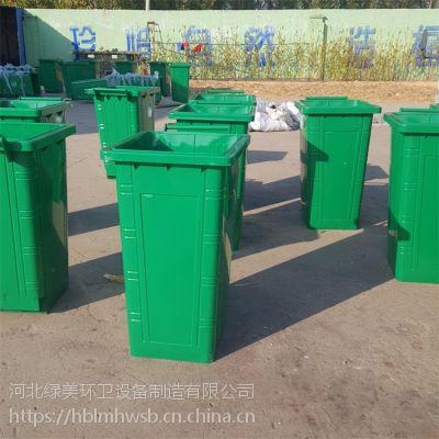 环卫垃圾桶 户外烤漆垃圾箱 方形240L铁质垃圾桶挂车 厂家批发