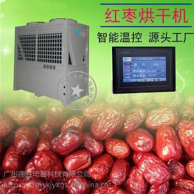 供应泰保3P红枣空气能烘干机,高效烘干,品质可控