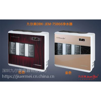 九尔美厂家直供纯水机壁挂式净水器DBK-JEM-75B66 五级滤芯双出水