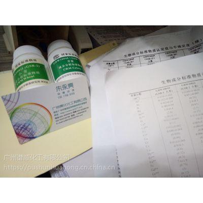 广州亮化化工供应氯丙嗪-D6盐酸盐标准品,cas1228182-46-4,规格1mg,有证书