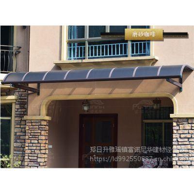 文山遮阳篷定制铝合金阳台露台棚厂家批发进口大门棚