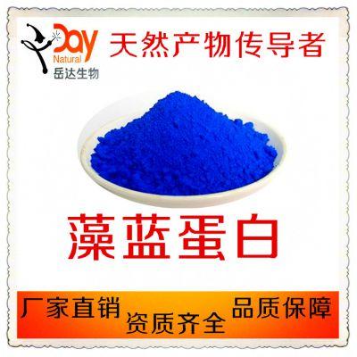 厂家直销:藻蓝蛋白UV25%亮蓝色粉末 螺旋藻提取物 免费发样 包邮